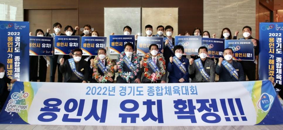 용인시, 2022년 경기도 종합체육대회 유치 확정  이미지