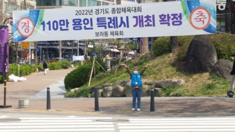 `2022년 제68회 경기도종합체육대회`  개최지로 용인시가 확정되었다.