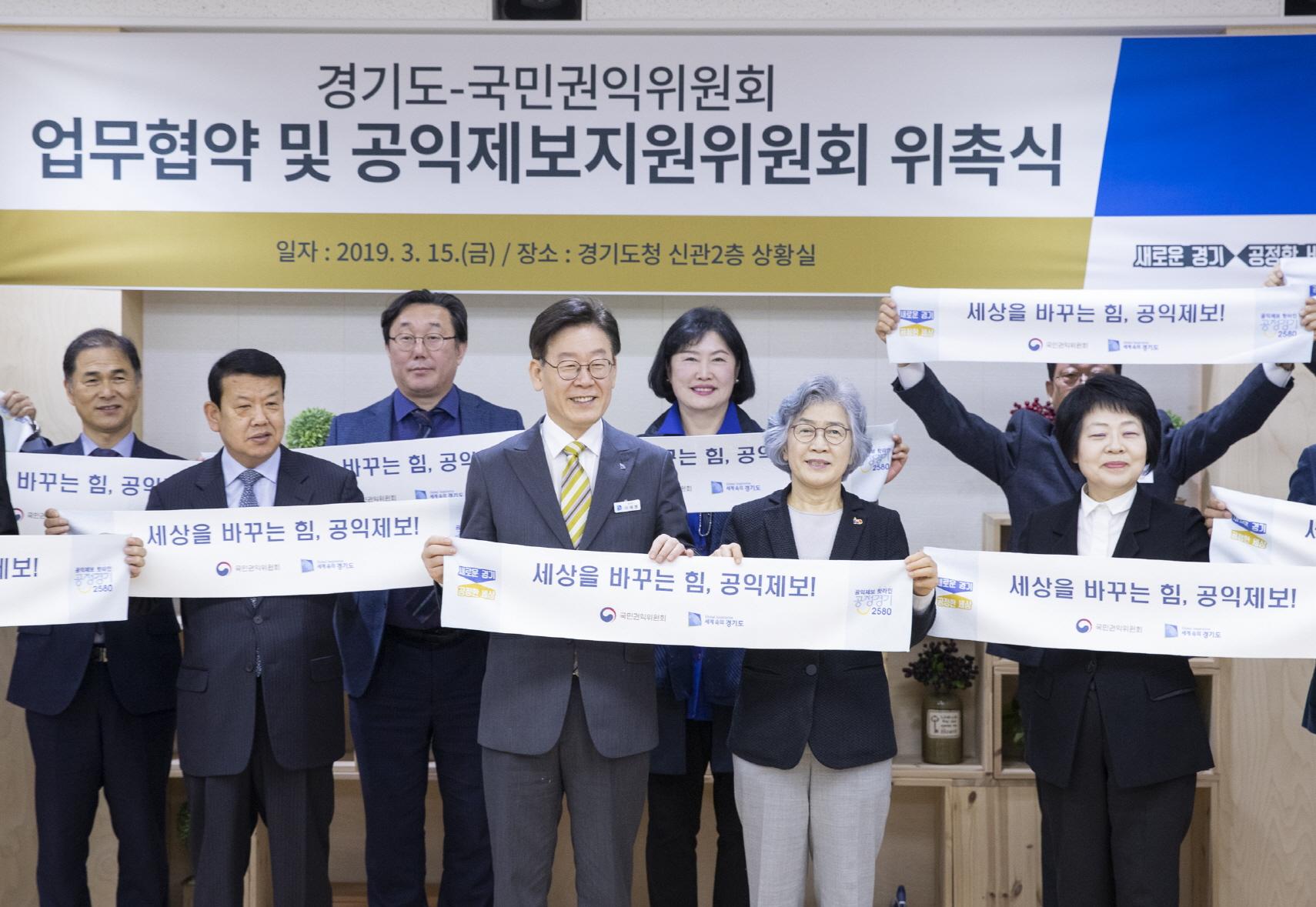 경기도는 지난 2019년 3월 전국 최초로 국민권익위원회와 공익제보 활성화 및 제보자 보호강화를 위한 업무협약을 체결했다.