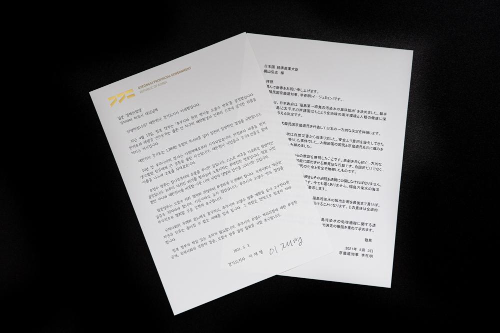 이재명 경기도지사는 6일 경제산업성 가지야마 히로시 장관과 후쿠시마현 우치보리 마사오 지사 앞으로 후쿠시마 오염수 방류 결정 철회를 요구하는 항의 서한을 송부하기도 했다.