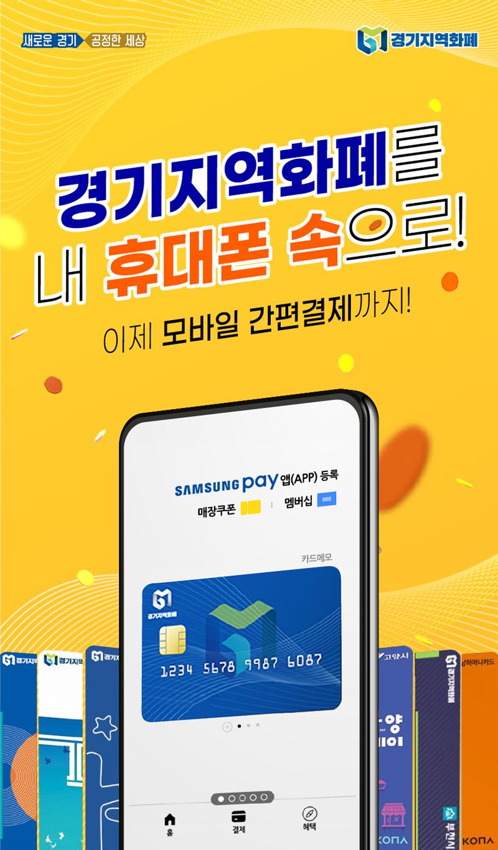 6월 1일부터 실물카드 없이 핸드폰만으로 삼성페이를 통해 지역화폐 결제가 가능한 '경기지역화폐 모바일 간편결제 서비스'가 시작된다.