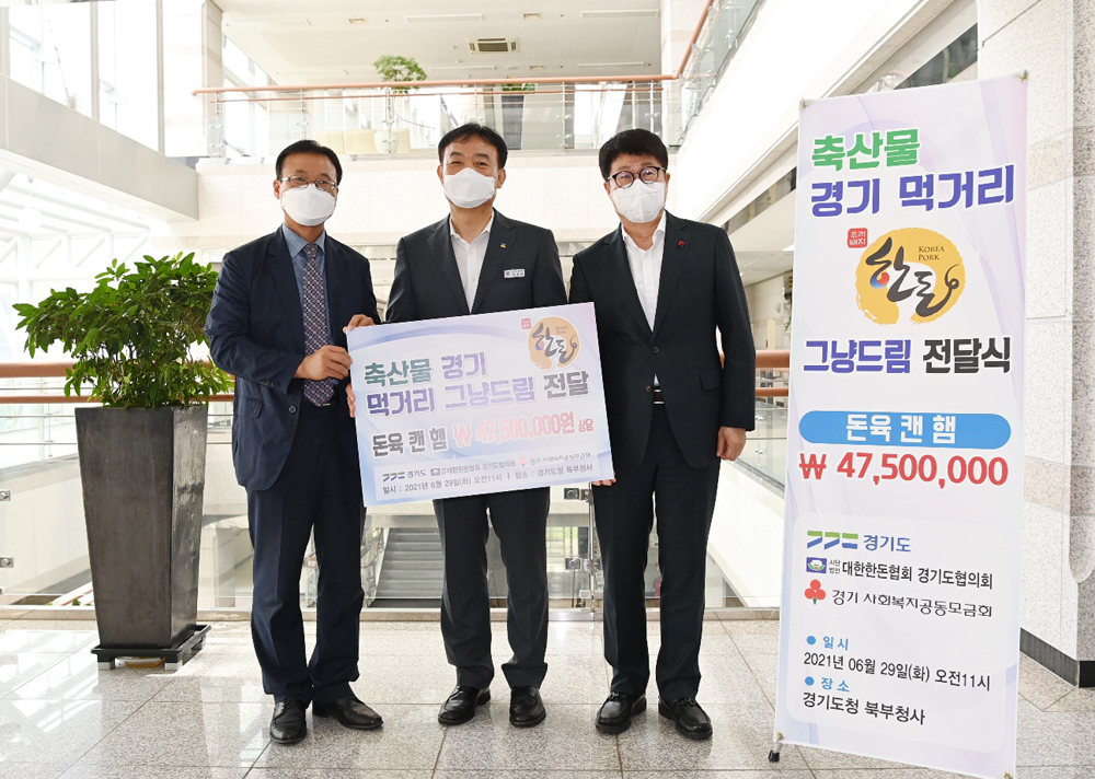 경기지역 한돈농가들은 주변의 어려운 이웃을 위해 십시일반 모은 4,750만원 상당의 돈육 통조림 2만4,500개를 기부했다.