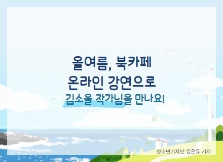 올여름, 북카페 온라인 강연으로 김소울 작가님을 만나요! 이미지