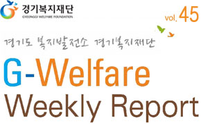 G-Welfare Weekly Report 45호