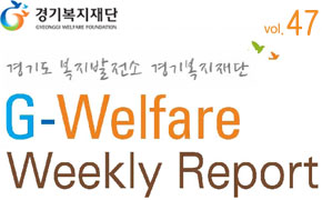 G-Welfare Weekly Report 47호