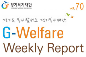 G-Welfare Weekly Report 70호