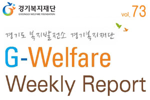 G-Welfare Weekly Report 73호