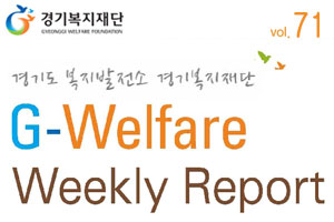 G-Welfare Weekly Report 71호