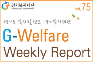 G-Welfare Weekly Report 75호