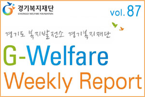 G-Welfare Weekly Report 87호