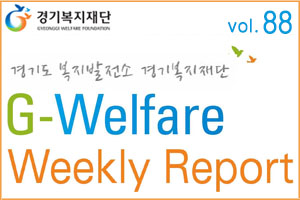 G-Welfare Weekly Report 88호