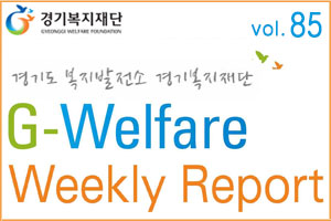 G-Welfare Weekly Report 85호