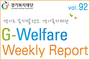 G-Welfare Weekly Report 92호