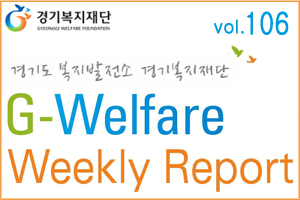 G-Welfare Weekly Report 106호
