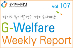 G-Welfare Weekly Report 107호