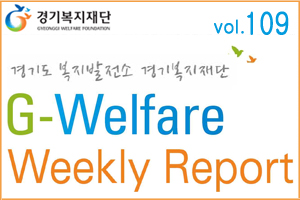 G-Welfare Weekly Report 109호