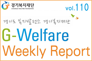 G-Welfare Weekly Report 110호