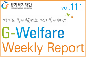 G-Welfare Weekly Report 111호