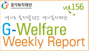 G-Welfare Weekly Report 156호