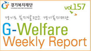 G-Welfare Weekly Report 157호
